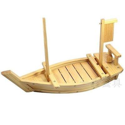 一鑫餐具【生魚片木船 50公分】日本料理木船沙西米木船生魚片盛器生魚片船 台北市