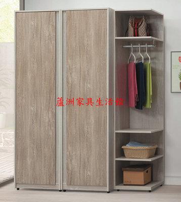863-55  莫德納5.5尺衣櫥(全組)(台北縣市免組裝費免運費)【蘆洲家具生活館-4】