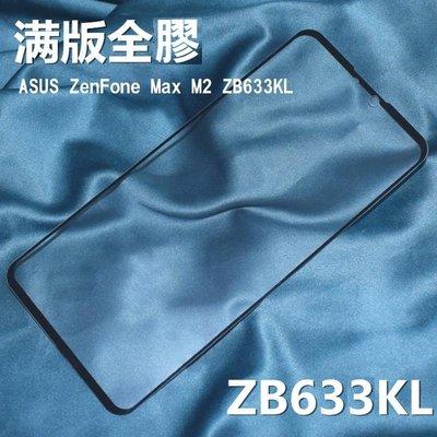 --庫米--AGC ASUS ZenFone Max M2 ZB633KL 滿版鋼化玻璃保護貼 全膠貼合 真空電鍍