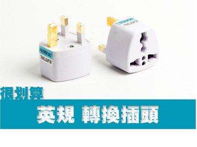 英規 英國 香港 萬用轉換插座 110V 220V 旅行用 萬用插頭 轉接頭 轉接插頭 台北市