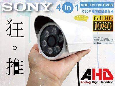 高雄/台南/屏東監視器 AHD1080P/AHD1080P/管型紅外線 200萬畫素6顆高功率矩陣燈