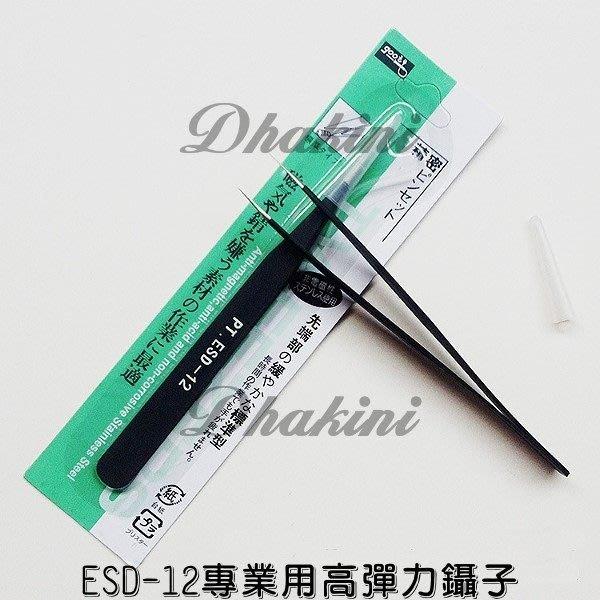 最新的~美睫師最喜歡用的商品《ESD系列專業用鑷子》~可用於嫁接睫毛,夾取睫毛