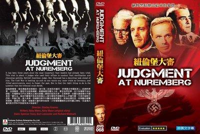 [影音雜貨店] 經典名片DVD - Judgment at Nuremberg 紐倫堡大審 - 全新正版