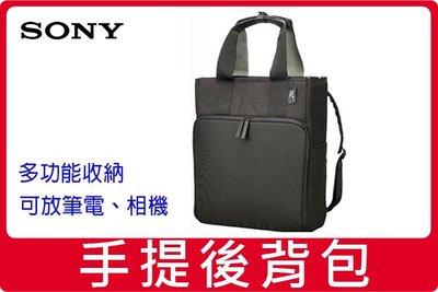 SONY  70週年 多功能手提後背包 相機 筆電 兩用包 公事包 可後背手提 大容量 內袋可分離 可放15吋筆電 現貨