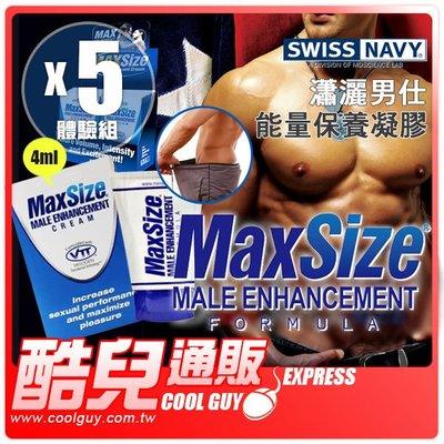 【4ml 5包體驗組】美國 MAX SIZE 瀟灑男仕能量保養凝膠 MALE ENHANCEMENT FORMULA