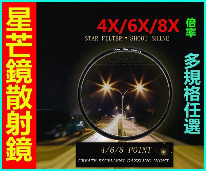 超薄多層鍍膜【星光鏡】星芒鏡散射鏡58mm多規格任選!濾鏡單眼相機尼康索尼攝影棚偏光微距登山NiSi參考