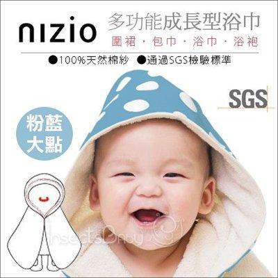✿蟲寶寶✿【英國Nizio】新生兒必備!小蘑菇天然棉紗浴巾 - 粉藍大點 可當浴巾/圍兜/浴袍