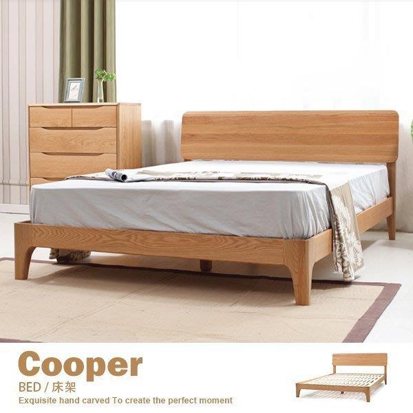 品歐家具【BD1001-S】五尺床台 雙人床 床架 北歐。另有六尺