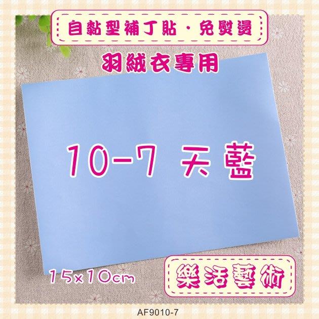 樂活藝術「燙貼布」 ~ 10-7天藍色 羽絨衣專用 自黏型補丁貼 免熨燙 防水《有背膠》【現貨】【AF9010-7】