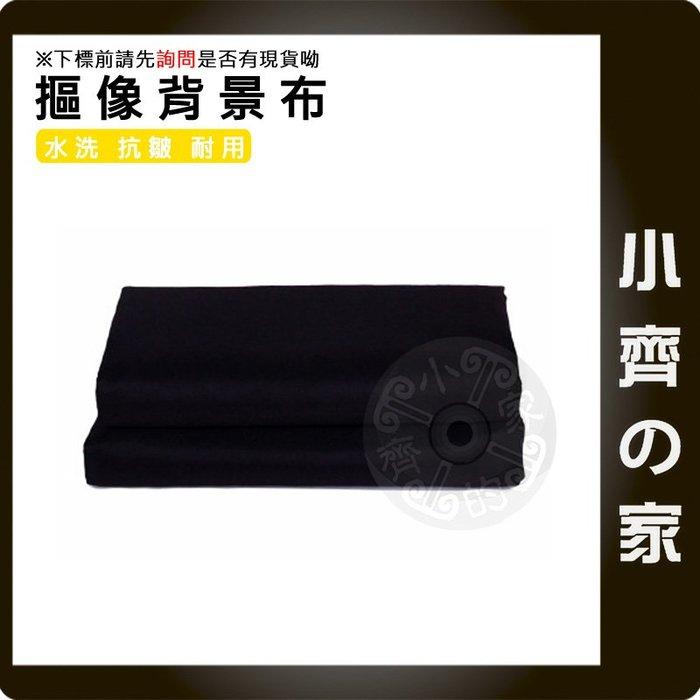 3x3M 黑色摳像布 摳像背景布 全棉 攝影棚 黑色 背景布 直播 飾品 人像 棚內攝影 商品攝影 小齊的家