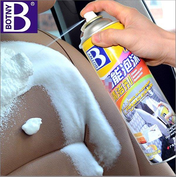 「歐拉亞」現貨 泡沫清洗劑 內裝清洗劑 車用清潔劑 皮椅清洗 中控台清洗 皮革清洗 免水洗 家電清潔