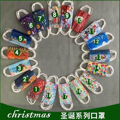 聖誕節系列口罩1-18色號可挑選【50片一組】 三層防護含熔噴成人口罩