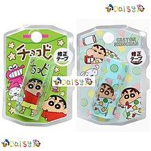 🎈現貨🎈日本 野原新之助 蠟筆小新 迷你立可帶 修正帶 修改帶 塗改帶 睡衣小新 怪聲餅乾
