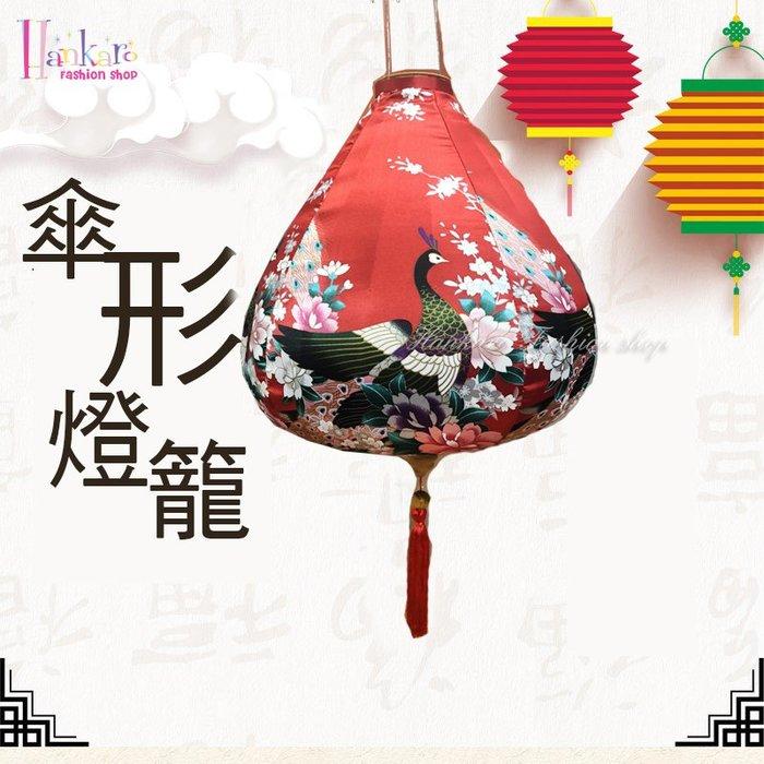 ☆[Hankaro]☆春節系列商品精緻綢緞喜慶燈籠掛飾(紅孔雀)(單個)