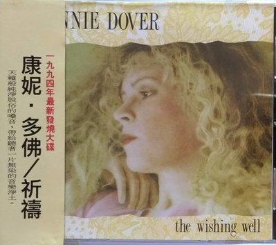 《絕版專賣》Connie Dover 康尼多佛 / The Wishing Well 祈禱 (日本版.側標完整)
