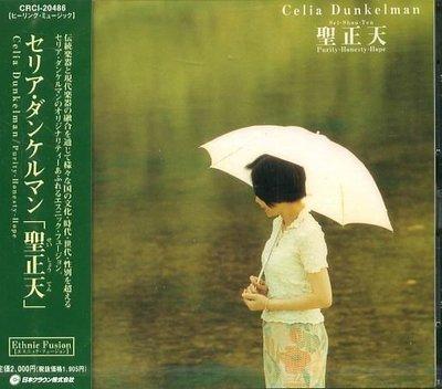 K - Sei Shou Ten 聖正天 - Purity Honesty and Hope - 日版 - NEW