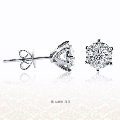 【LOVES鑽石批發】GIA 鑽石 30分 車花鑲嵌耳環 嚴選切工 視覺超放大/另有40分50分1克拉/婚戒 鑽戒