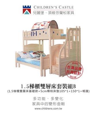 兒童家具 兒童床 雙層床 多功能家具 ...