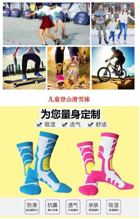 東大門平價鋪  女士戶外登山襪 兒童滑雪襪子 高筒自動排汗速乾舒適保暖加厚棉襪