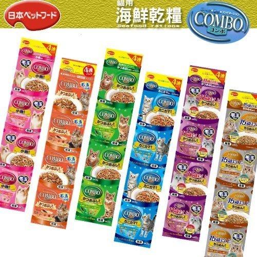 【??培菓寵物48H出貨??】combo》貓用海鮮營養乾糧串包160g 特價149元自取不打折(補貨中)