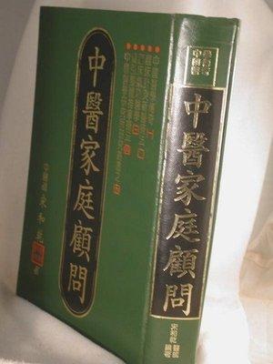 宋家沉香奇楠book24.中醫家庭顧問...