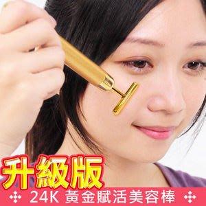 升級版24k黃金賦活美容棒按摩棒美容T字棒拉提棒T形T型棒小V臉小臉神器美容儀美人棒美顏D058-HJB08【推薦+】