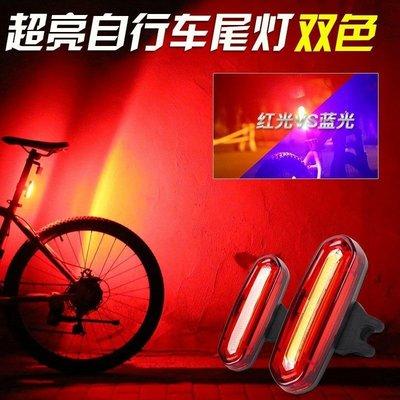 全新天狼星自行車雙色車燈 三色車燈 /前燈 /尾燈 /USB 充電COB LED/警示燈/變色燈/警告燈/爆閃燈