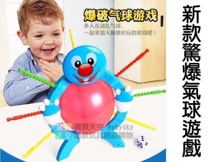 ◎寶貝天空◎【新款驚爆氣球遊戲】氣球危機,爆破氣球,瘋狂氣球,刺氣球,氣球爆爆樂,驚險刺激互動,聚會派對玩具