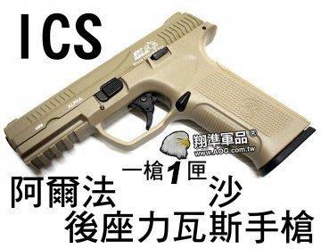 【翔準軍品AOG】ICS Alpha Gas Blowback Pistol Tan一槍1匣 瓦斯槍BLE-001-ST