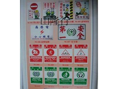 工地安全標語貼紙  施工標語貼紙 施工安全標語貼紙工安標語貼紙工安貼紙警告標語