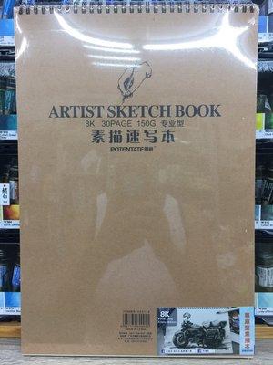 藝城美術~POTENTATE 遵爵 素描本 速寫本 8k 30張 150g 鉛筆 色鉛筆 代針筆 粉彩 炭精