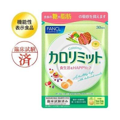 ☆香草日貨 IN JP☆日本 FANCL 芳珂 新升級 美體錠 口吃 90顆入5880 滿3000免運費 可刷卡