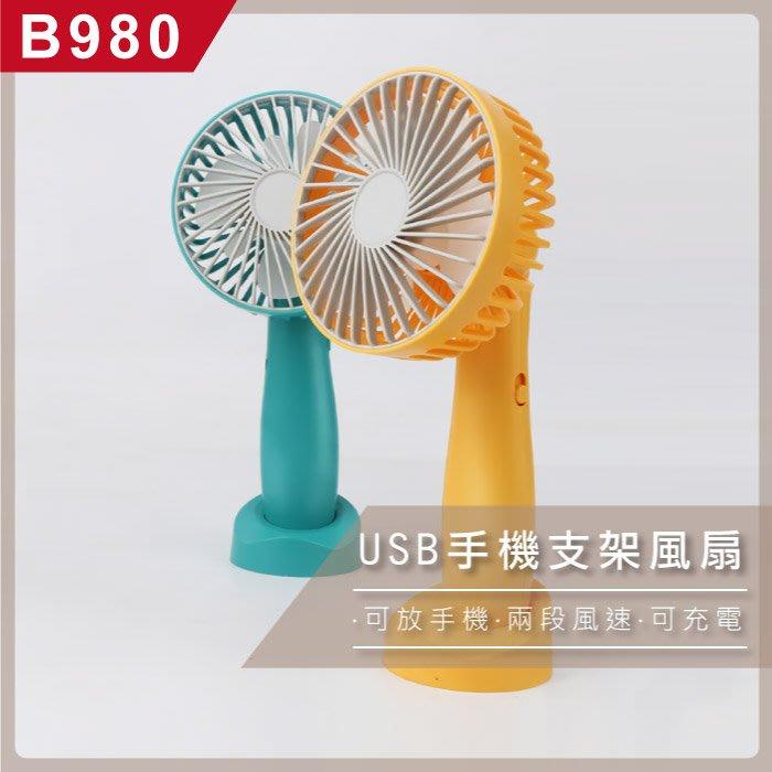 風扇 隨身風扇 風扇 手機支架電風扇 USB充電式風扇 小立扇 可立桌面 可手持 台灣現貨
