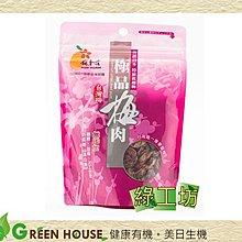 [綠工坊]  極品梅肉   採用台灣本土青梅製作 無籽 梅香莊