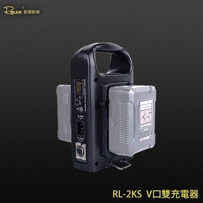 【EC數位】ROLUX 影宸 RL-2KS V口雙充電器 V-mount 便攜式