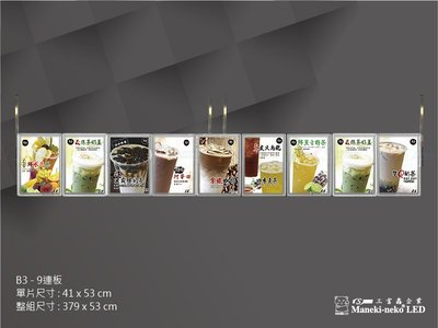 【招財貓LED】B9(九合一)組合式燈箱/店面燈箱/看板/說明牌/開店/B3-9連板