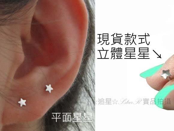 ☆追星☆ 1641迷你立體小星星耳環(1個)鈦鋼Teen Top基本款SJ耳骨釘Mini Star利特BEAST唇釘