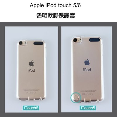*PHONE寶*APPLE IPod touch 5 IPod touch 6 防摔透明殼TPU軟套 透色套 超薄套