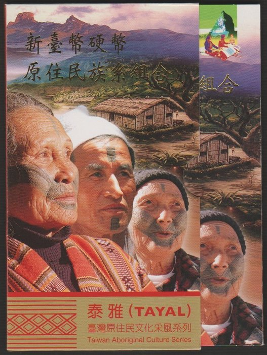 Ω≡ 套幣 ≡Ω 民國94年 / 新台幣硬幣原住民族系組合-第八輯【 泰雅族 . 附盒 】
