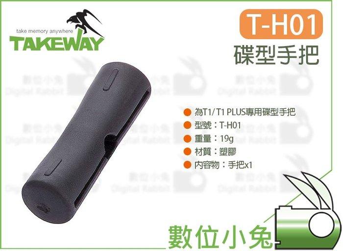 數位小兔【Takeway T-H01 碟型手把】TH01 鐵柄套 鉗式腳架 配件 握把 把手 T1 PLUS