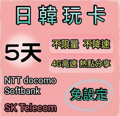 日本上網卡 韓國上網卡 5天無限量吃到飽 不限量 不降速日本(Docomo&Softbank) 日韓通用漫遊卡 熱點分享