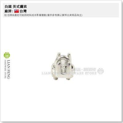 【工具屋】YS260-2 白鐵 美式鋼...