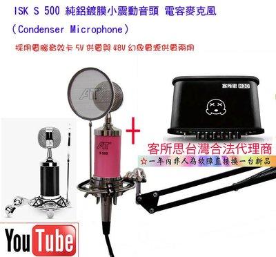 RC第9號套餐之6:客所思 K30 USB迴音音效卡+ISK S500 電容麥克風+NB35支架送166種音效