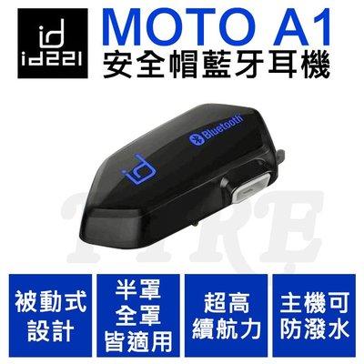 《免運 原廠公司貨》id221 MOTO A1 安全帽藍牙耳機 無線 機車 重機 高音質 非 BK-S1 M1