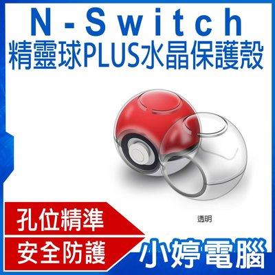 【小婷電腦*電視主機周邊】全新 N-Switch精靈球Plus水晶保護殼 強化PC材質 孔位精準 安全防護  單顆
