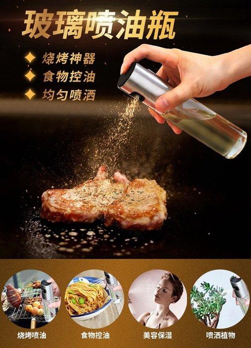 【威利購】廚房玻璃噴油壺 100ml噴油瓶 醬油噴霧瓶 鹽水噴瓶 化妝水噴瓶