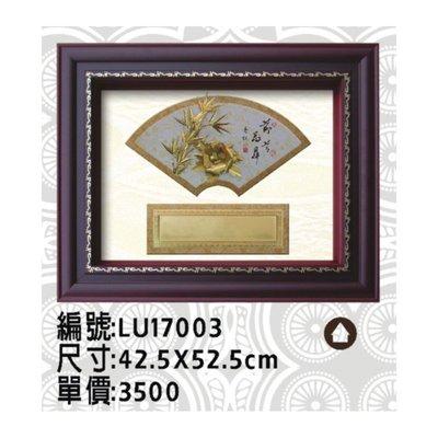 櫥窗式藝品 獎狀框 LU17003