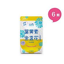 台鹽生技膠原葉黃素軟膠囊 金盞花萃取物膠囊體驗包-6顆/包,葷食膠囊