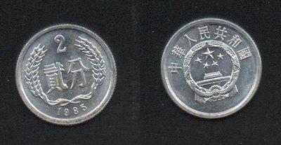 【萬龍】中國大陸1985年人民幣2分硬幣