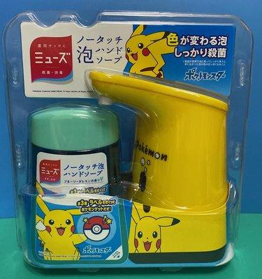 2020日本進口 限定精靈寶可夢皮卡丘ミューズ(MUSE)洗手/機-現貨